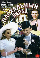 DVD ���������� ����� / Easter Parade