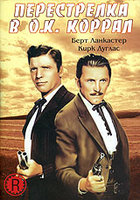 DVD ����������� � �.�. ������ / Gunfight at the O.K. Corral