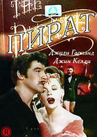 Пират (DVD) / The Pirate