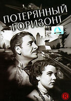 Потерянный горизонт (DVD) / Lost Horizon