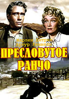 Пресловутое ранчо (DVD) / Rancho Notorious