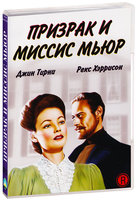 Призрак и миссис Мьюр (DVD) / The Ghost and Mrs. Muir