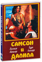 Самсон и Далила (DVD) / Samson and Delilah