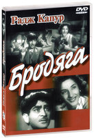 Бродяга (DVD) / Awaara / The Tramp