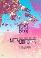 Future Shorts Метаморфозы (DVD) / Mr Madila or The Colour of Nothing / Houvast; Hold On / Space Diaspora / Coach / Bike Life / Parking / You Could Sunbathe in this Storm / Hopptornet; Ten Meter Tower / Turnaround