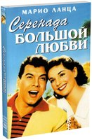 Серенада большой любви (DVD) / For the First Time / Come prima / Serenade einer groben Liebe