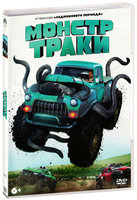 Монстр-траки (DVD) / Monster Trucks