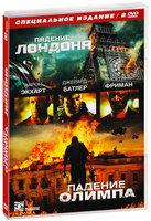 Падение Лондона / Падение Олимпа (2 DVD)
