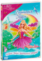 �����: ��������� ������. ��������� ������ (DVD) / Barbie Fairytopia: Magic of the Rainbow