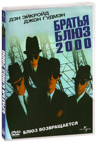 ������ ���� 2000 (DVD) / Blues Brothers 2000