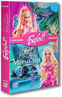 Барби: Сказочная страна. + Барби: Сказочная страна Мермедия (2 DVD) / Barbie: Fairytopia / Barbie: Mermaidia