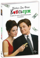 DVD Консьерж / For Love or Money