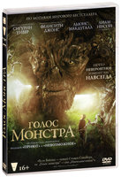 Голос монстра (DVD) / A Monster Calls