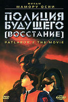 Полиция будущего: Восстание (DVD) / Kido keisatsu patoreba: The Movie 2