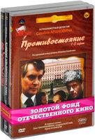 Бандл Литературная классика на экране. Семёнов Ю. (9 DVD)