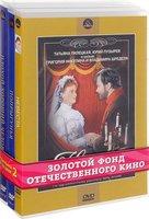 Бандл Литературная классика на экране. Чехов А. (3 DVD)