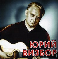 Grand Collection. Юрий Визбор (CD)