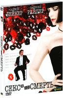 Секс и 101 смерть (DVD) / Sex and Death 101