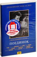 Бандл Литературная классика на экране Куприн А. (2 DVD)