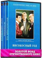 Бандл Литературная классика на экране Панова В. (3 DVD)