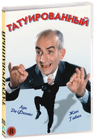 ������������� (DVD) / Le Tatoue