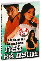 Лед на душе (DVD) / Kuch Naa Kaho / Don't Say a Word