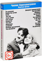 Чарли Чаплин: Короткометражки Мьючуэл фильм, выпуск 1-2 (2 DVD)