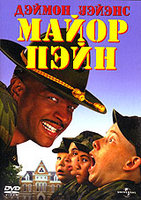 Майор Пэйн (DVD) / Major Payne