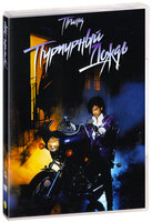 ��������� ����� (DVD) / Purple Rain