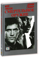 DVD ����������� ������ / Lethal Weapon