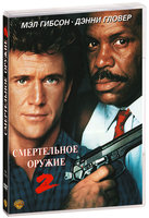 ����������� ������ 2 (DVD) / Lethal Weapon 2