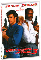 ����������� ������ 3 (DVD) / Lethal Weapon 3