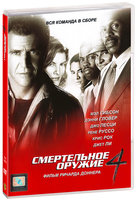 ����������� ������ 4 (DVD) / Lethal Weapon 4
