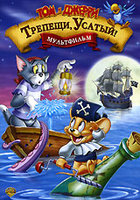 Том и Джерри. Трепещи, Усатый! (DVD) / Tom and Jerry: Shiver Me Whiskers