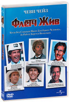 Флетч жив! (DVD) / Fletch Lives
