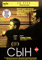 Сын (DVD) / Le Fils / The son
