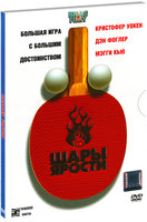 Шары ярости (DVD) / Balls of Fury
