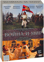 DVD Война и мир (2 DVD) / War And Peace