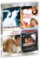 Коллекция Paramount. Платиновое издание. Том 3. Драмы (4 DVD)